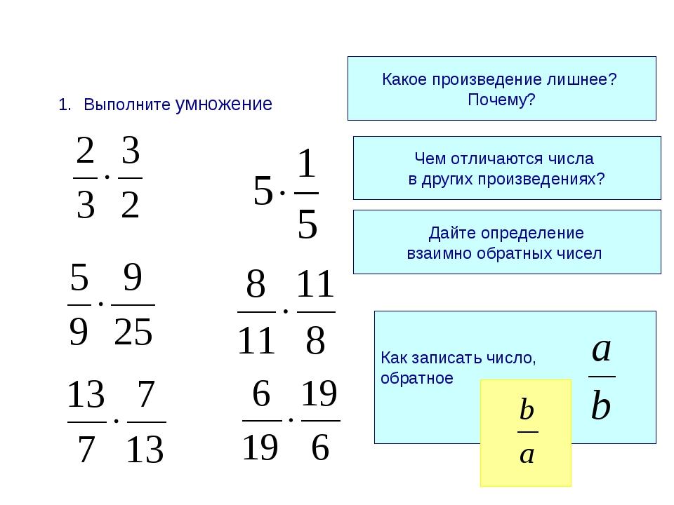 Выполните умножение Какое произведение лишнее? Почему? Дайте определение взаи...