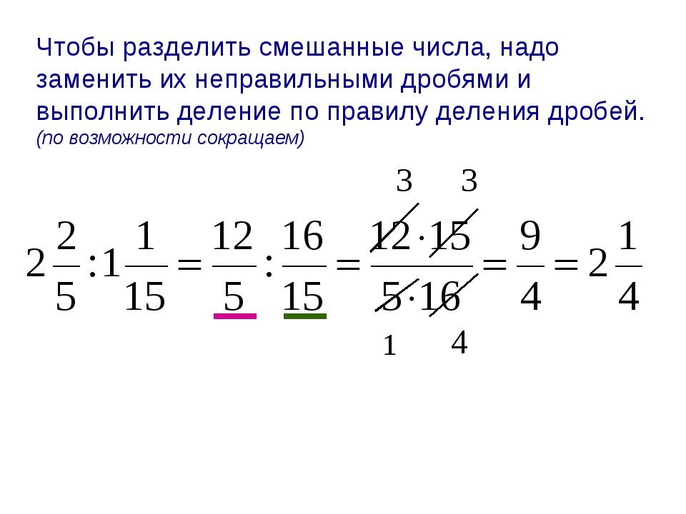 Чтобы разделить смешанные числа, надо заменить их неправильными дробями и вып...