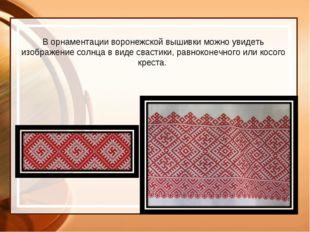 В орнаментации воронежской вышивки можно увидеть изображение солнца в виде св