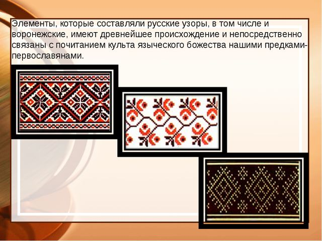 Элементы, которые составляли русские узоры, в том числе и воронежские, имеют...