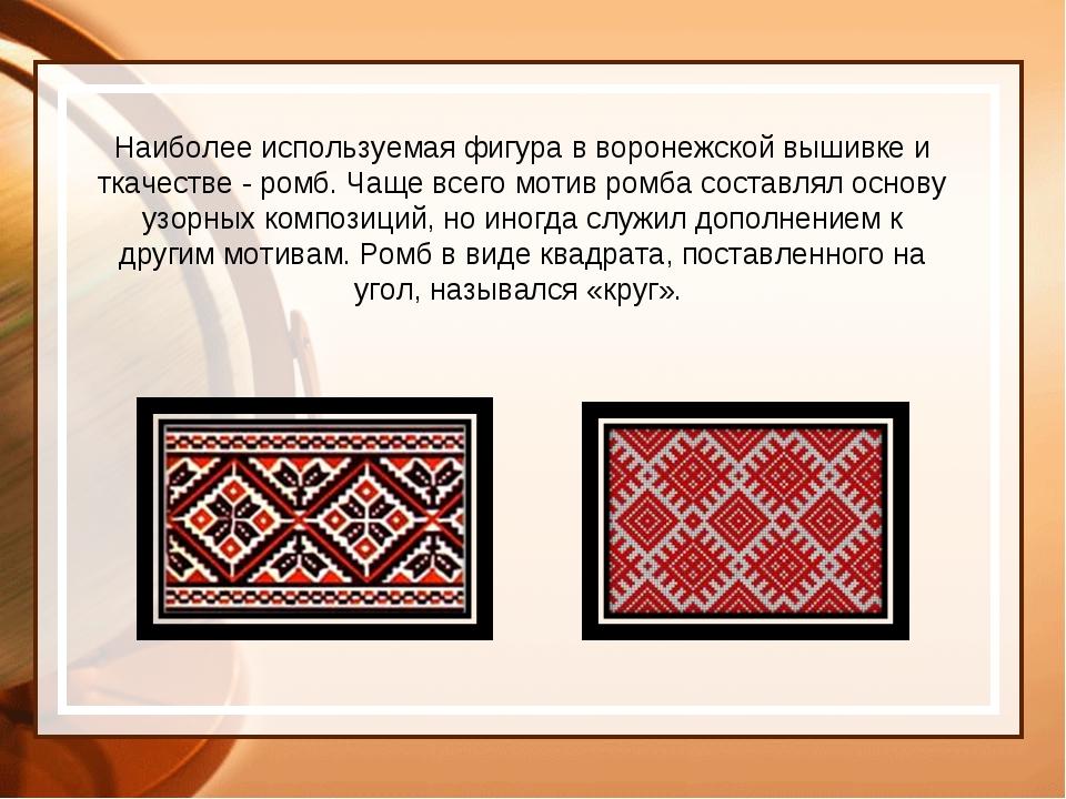 Наиболее используемая фигура в воронежской вышивке и ткачестве - ромб. Чаще в...