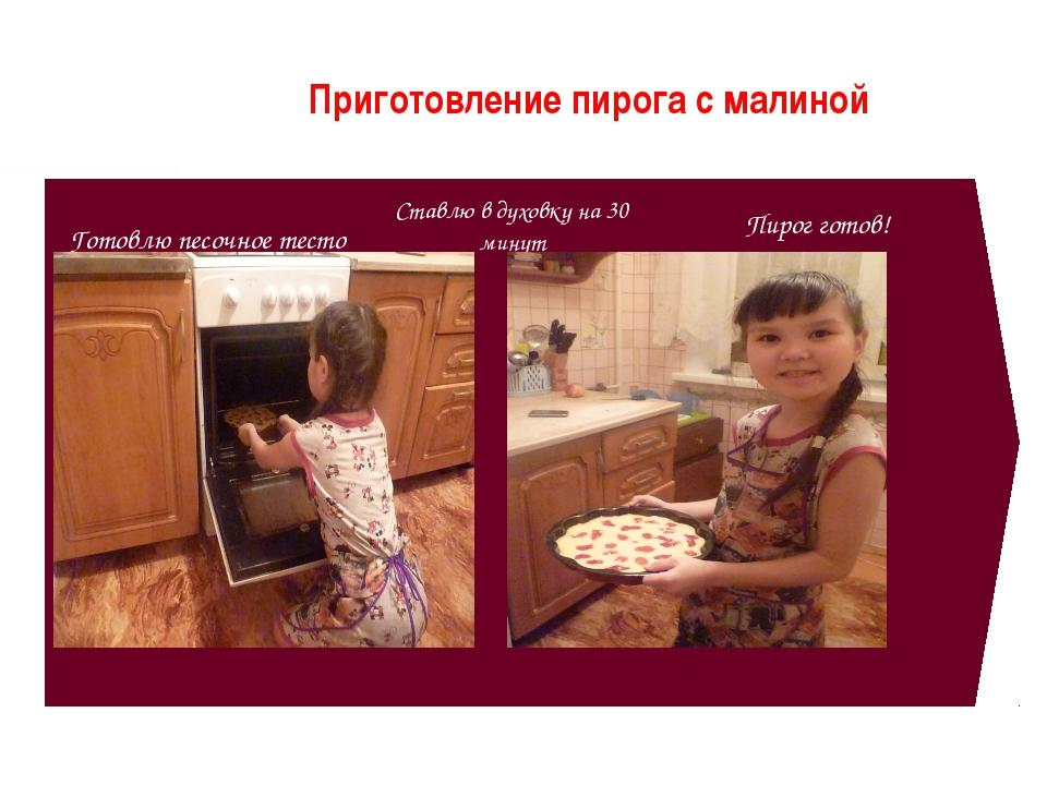 Готовлю песочное тесто Приготовление пирога с малиной Ставлю в духовку на 30...
