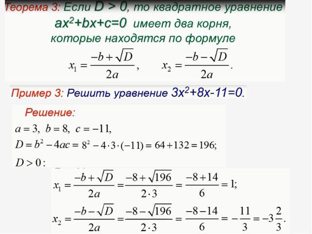 Квадратного квадратное уравнение, уравнения шпаргалка формула корней
