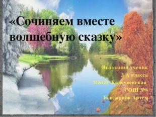 Выполнил ученик 3 А класса МКОУ Калачеевская СОШ №6 Бондарцов Артем «Сочиняем