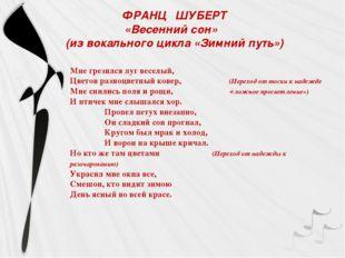 ФРАНЦ ШУБЕРТ «Весенний сон» (из вокального цикла «Зимний путь») Мне грезился