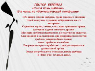 ГЕКТОР БЕРЛИОЗ «Сон в ночь шабаша» (5-я часть из «Фантастической симфонии» «О