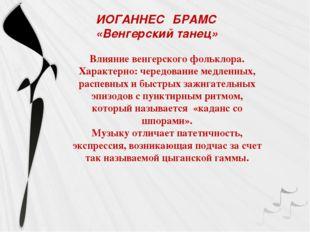 ИОГАННЕС БРАМС «Венгерский танец» Влияние венгерского фольклора. Характерно: