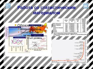 Работа со статистическим материалом