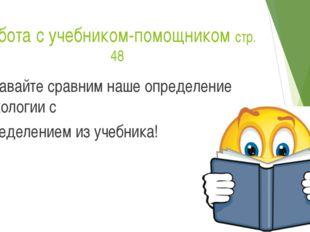 Работа с учебником-помощником стр. 48 Давайте сравним наше определение эколог