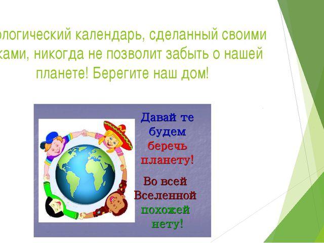 Экологический календарь, сделанный своими руками, никогда не позволит забыть...