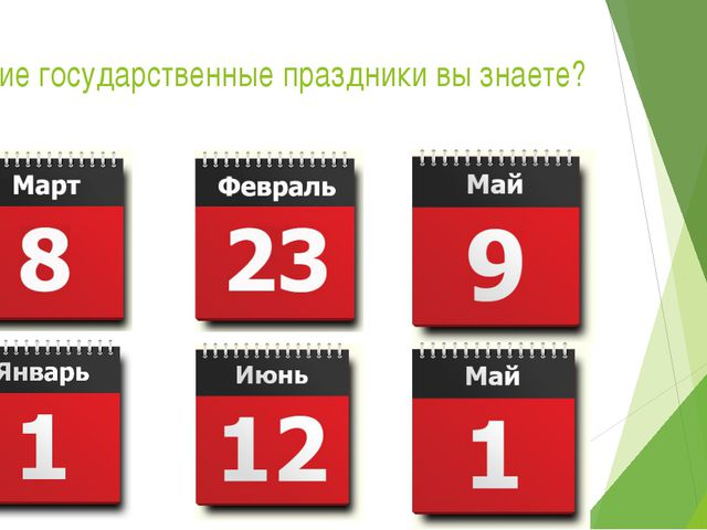 Какие государственные праздники вы знаете?