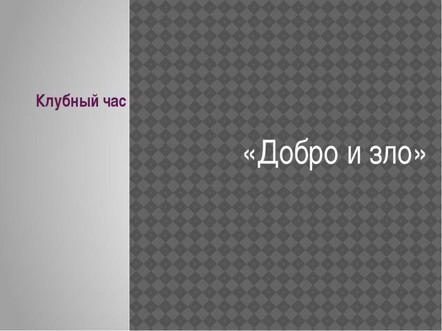 Клубный час «Добро и зло»
