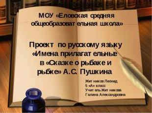 МОУ «Еловская средняя общеобразовательная школа» Проект по русскому языку «Им
