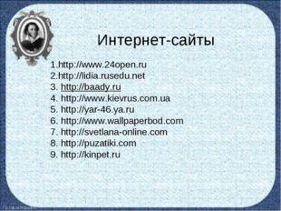 Интернет-сайты 1.http://www.24open.ru 2.http://lidia.rusedu.net 3. http://baa