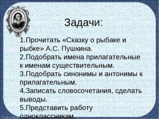 Задачи: 1.Прочитать «Сказку о рыбаке и рыбке» А.С. Пушкина. 2.Подобрать имена