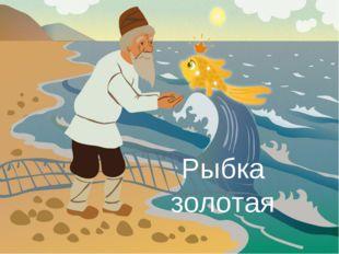 Рыбка золотая
