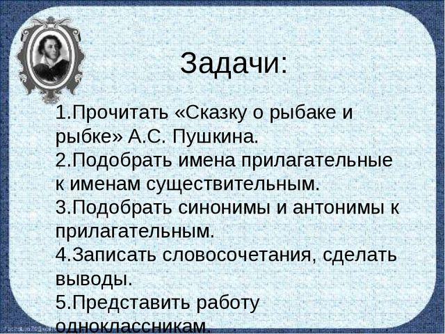 Задачи: 1.Прочитать «Сказку о рыбаке и рыбке» А.С. Пушкина. 2.Подобрать имена...