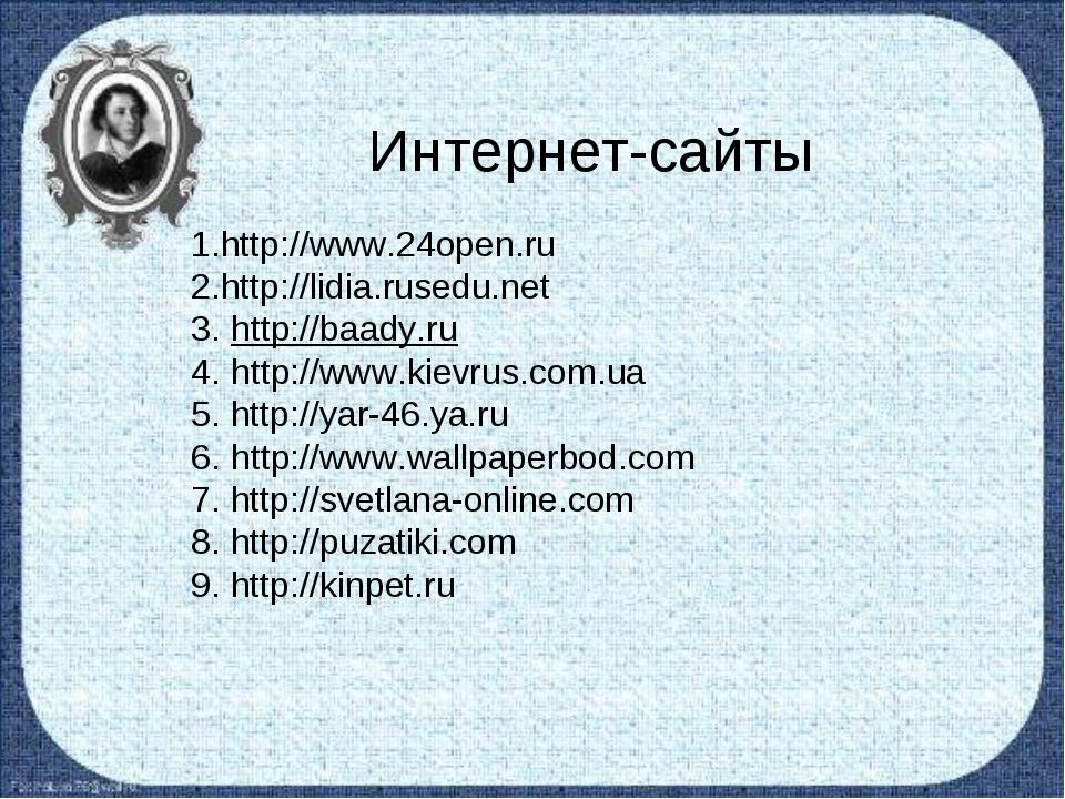Интернет-сайты 1.http://www.24open.ru 2.http://lidia.rusedu.net 3. http://baa...