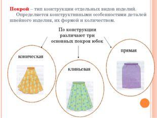 Покрой – тип конструкции отдельных видов изделий. Определяется конструктивны