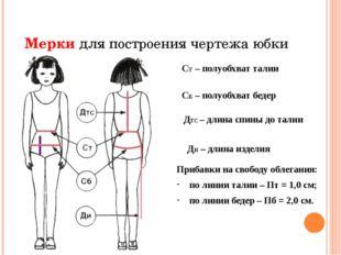 Мерки для построения чертежа юбки СТ – полуобхват талии СБ – полуобхват бедер
