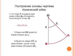 Построение основы чертежа Конической юбки. 4. От точки Т отложить вниз длину