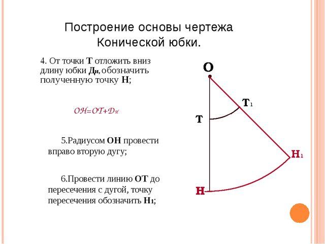 Построение основы чертежа Конической юбки. 4. От точки Т отложить вниз длину...