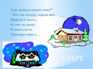 """Году конец и начало зиме!"""" - Вот так загадку задали мне. Морозы и вьюга, И сн"""