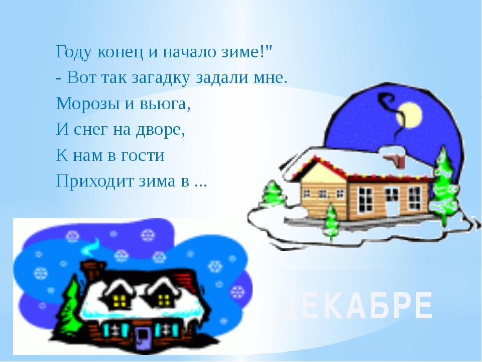 """Году конец и начало зиме!"""" - Вот так загадку задали мне. Морозы и вьюга, И сн..."""