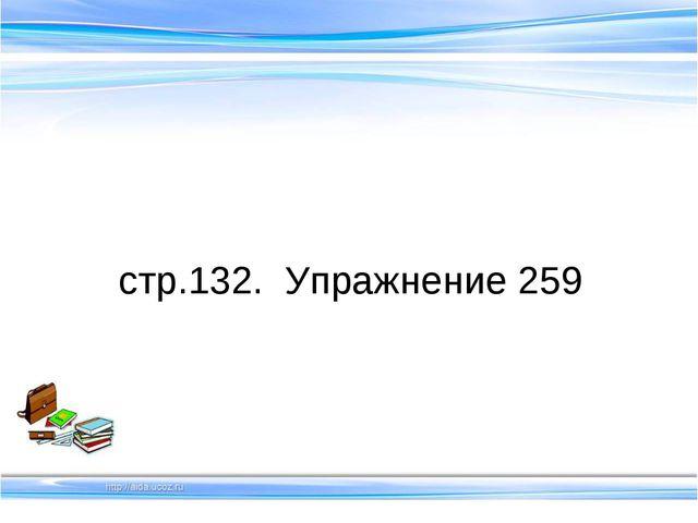 стр.132. Упражнение 259