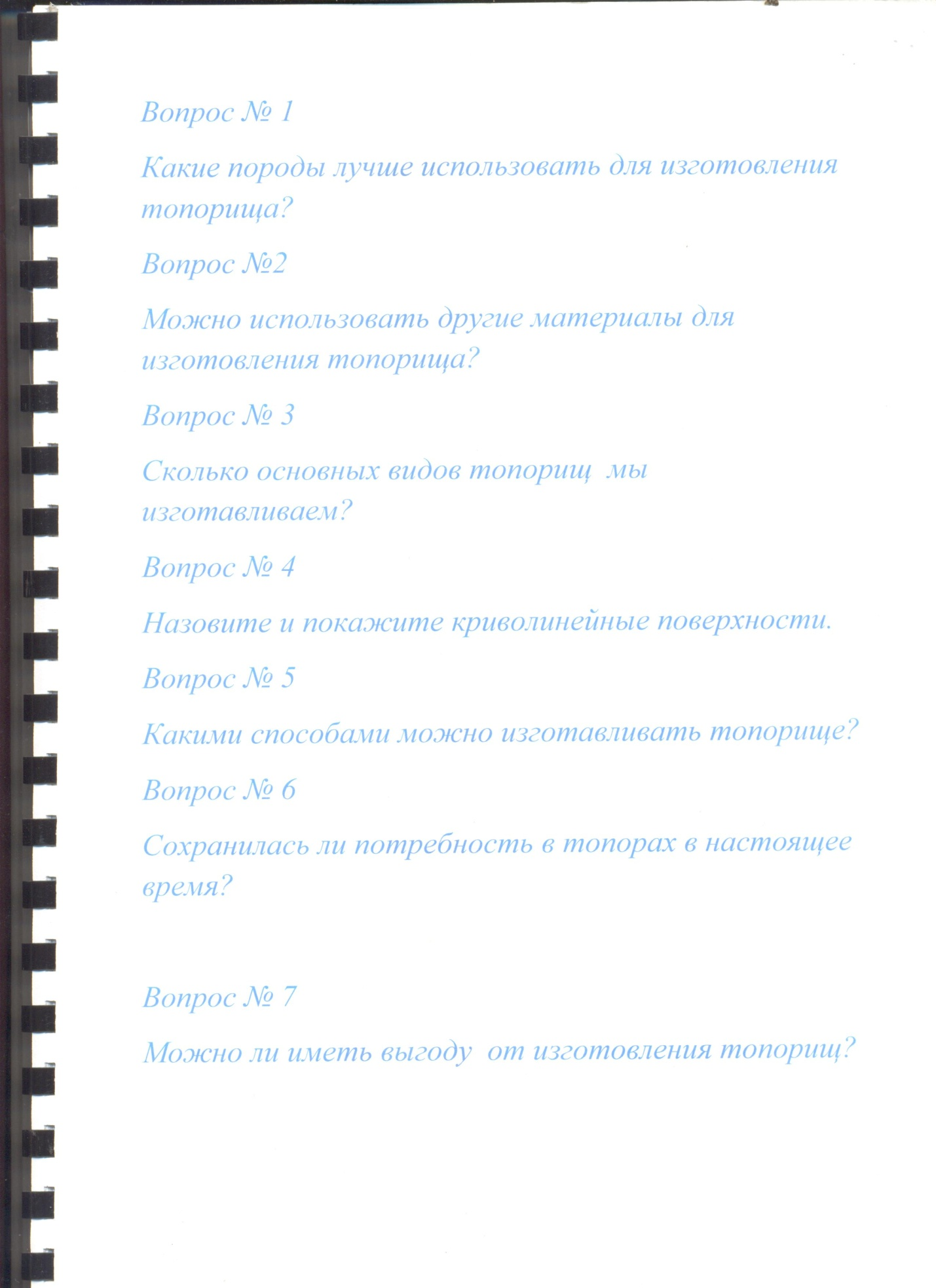 C:\Users\User\Pictures\2015-11-16 топор\топор 004.jpg