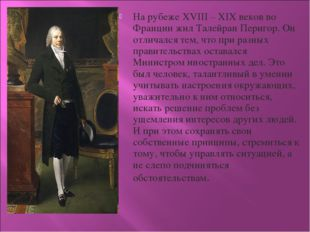 На рубеже XVIII – XIX веков во Франции жил Талейран Перигор. Он отличался тем