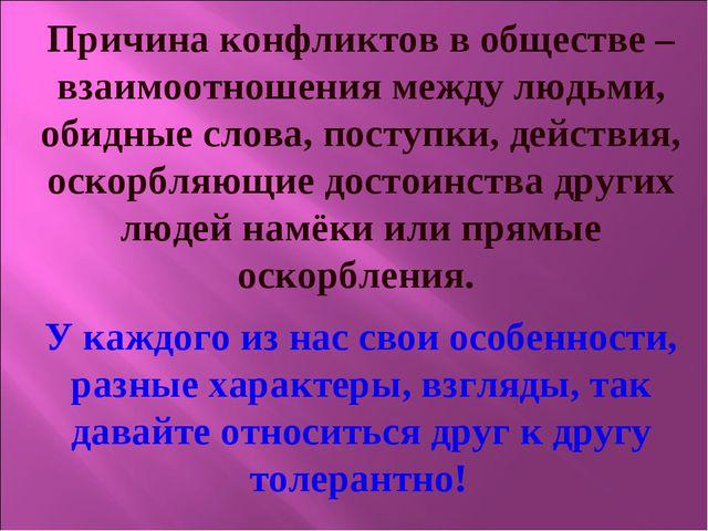 Причина конфликтов в обществе – взаимоотношения между людьми, обидные слова,...