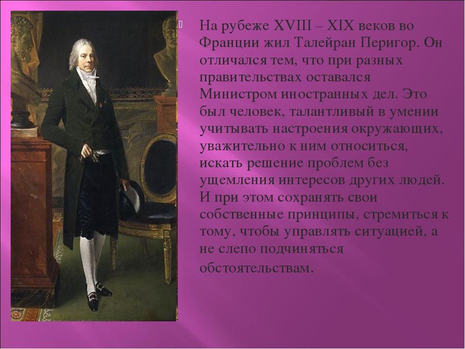 На рубеже XVIII – XIX веков во Франции жил Талейран Перигор. Он отличался тем...