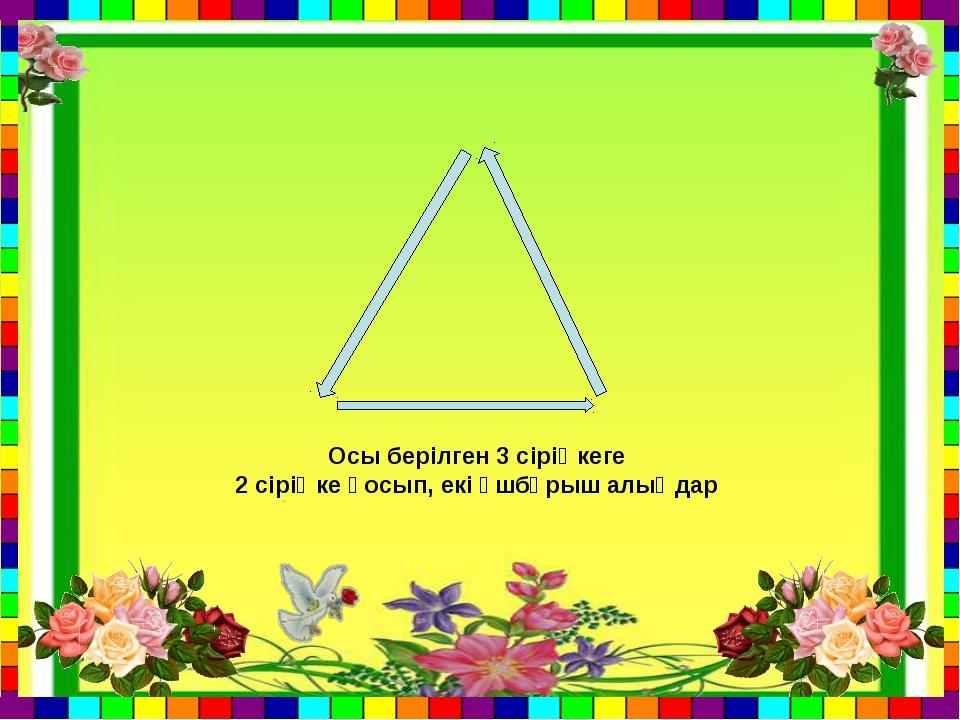Осы берілген 3 сіріңкеге 2 сіріңке қосып, екі үшбұрыш алыңдар