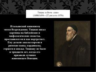 Итальянский живописец эпохиВозрождения. Тициан писал картины на библейские