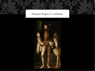 «Портрет Карла V с собакой»
