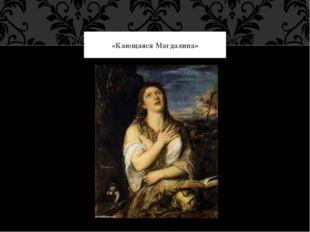 «Кающаяся Магдалина»