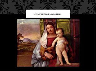 «Цыганская мадонна»