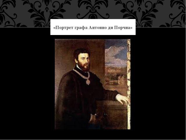 «Портрет графа Антонио ди Порчиа»