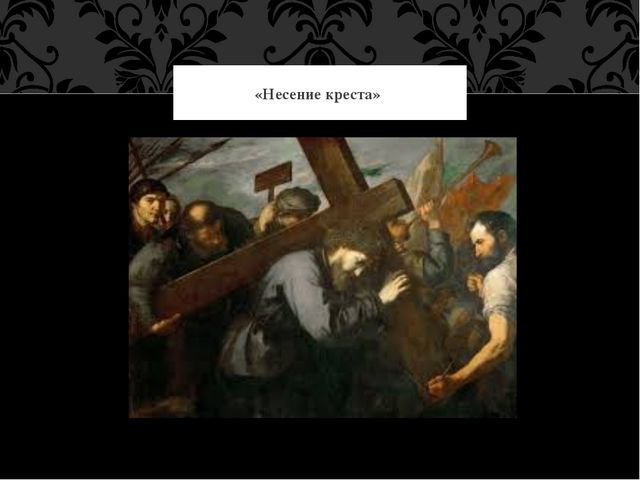 «Несение креста»