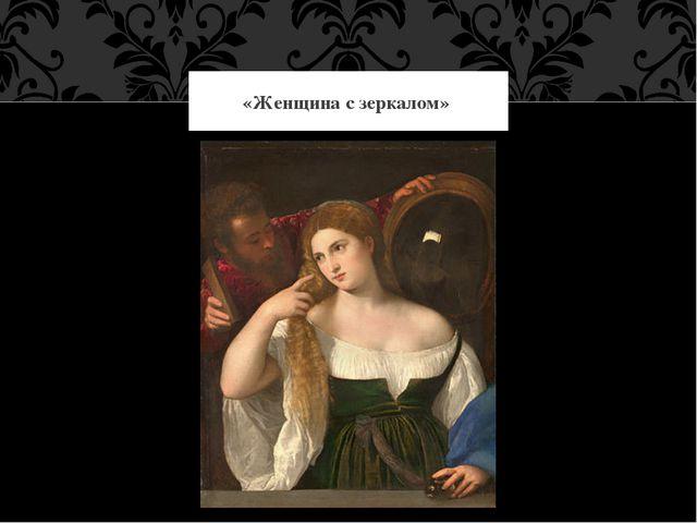 «Женщина с зеркалом»