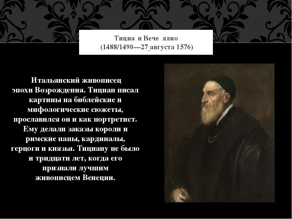 Итальянский живописец эпохиВозрождения. Тициан писал картины на библейские...