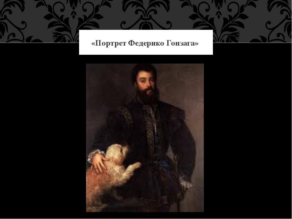 «Портрет Федерико Гонзага»