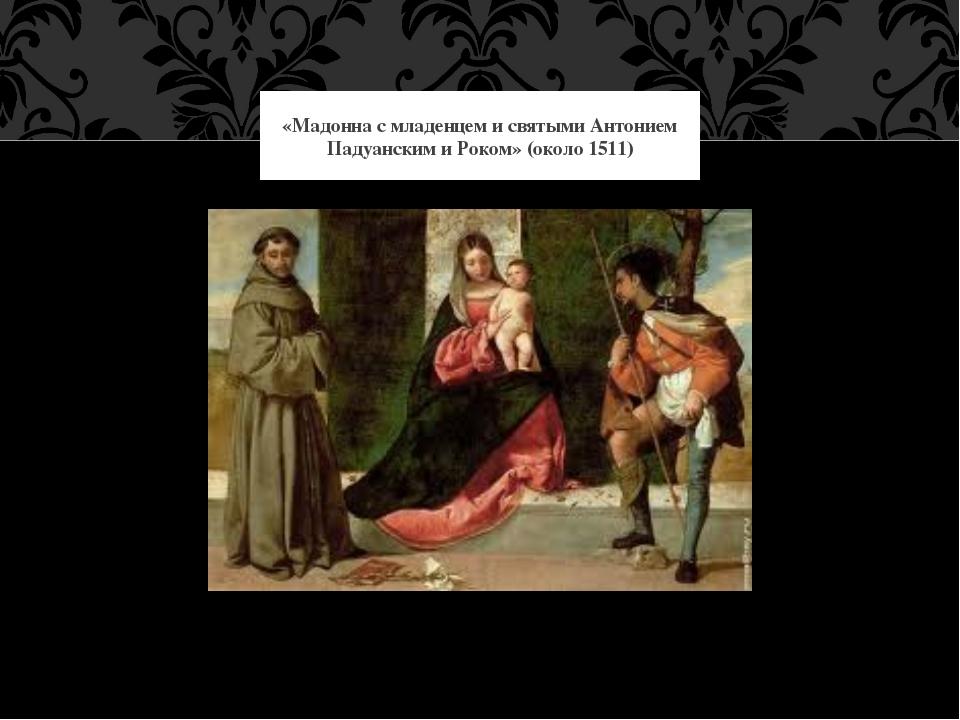 «Мадонна с младенцем и святыми Антонием Падуанским и Роком» (около 1511)
