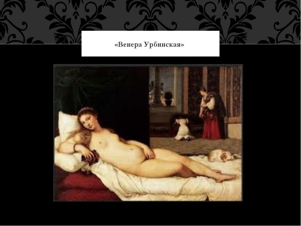 «Венера Урбинская»