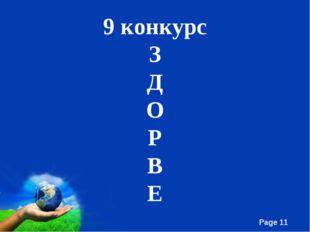 9 конкурс З Д О Р В Е Free Powerpoint Templates Page *