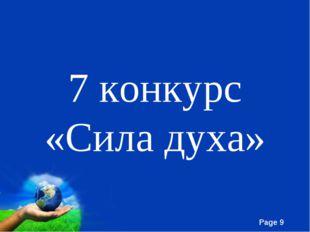 7 конкурс «Сила духа» Free Powerpoint Templates Page *