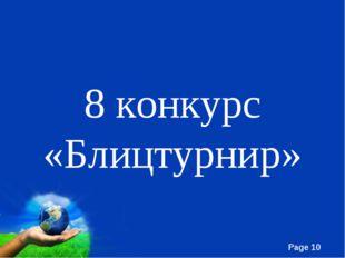 8 конкурс «Блицтурнир» Free Powerpoint Templates Page *