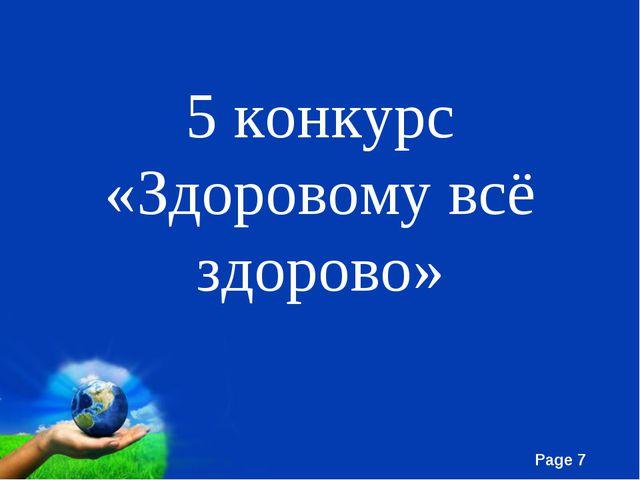 5 конкурс «Здоровому всё здорово» Free Powerpoint Templates Page *