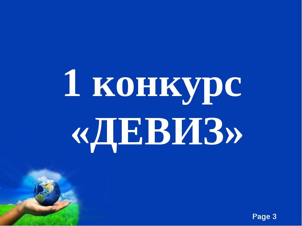 1 конкурс «ДЕВИЗ» Free Powerpoint Templates Page *